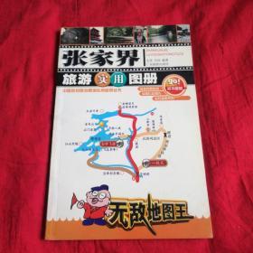 张家界旅游实用图册