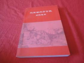 玛原潮州方言歌资料集存(见描述)