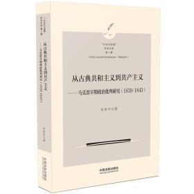 从古典共和主义到共产主义:马克思早期政治批判研究(1839-1843)