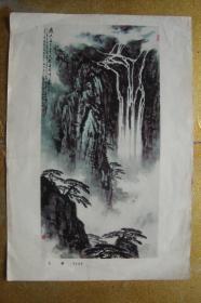 中国画    飞瀑   (8开  宋文治作)