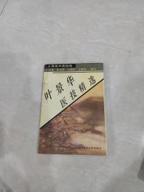 上海名中医经验:叶景华医技精选/