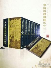中国沿海疆域历史图录
