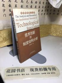 技术创新的制度结构分析