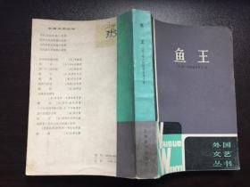 鱼王(82年1版1印)