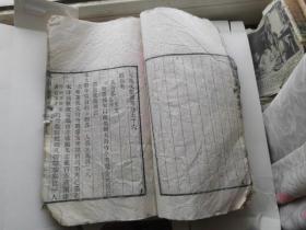 清白纸刻大开本厚册钦定续文献通考2卷