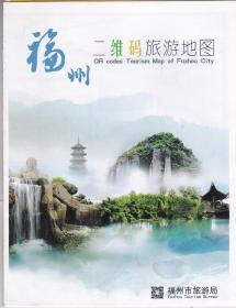 福州二维码旅游地图