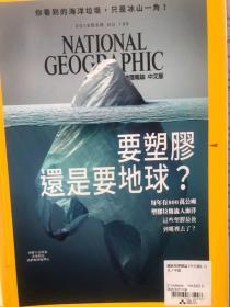 国家地理杂志(中文版)2018六月平装