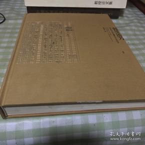 翰墨流芳(国家图书馆馆藏精品大展图录)