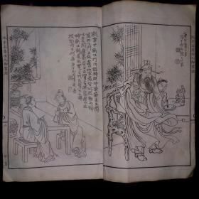 民國二十二年版《集古人物畫譜》一冊,人物清晰,版本精良。大開本:28×18厘米,品相如圖