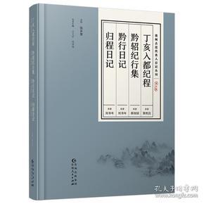贵州古近代名人日记丛刊·第五辑