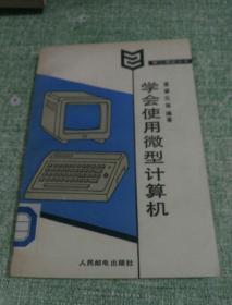学会使用微型计算机
