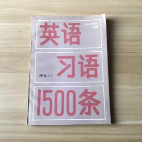 英语习语1500条