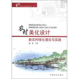 农村美化设计:新农村绿化理论与实践