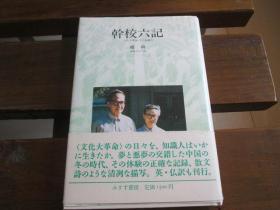 日文原版 干校六记―下の知识人 単行本 –  杨 绛  (著)