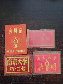 南京大学八。二七革命串联会 会员证、南京大学八二七、南京大学红色造反兵团、南京大学兵团(胸牌)四件合售【书品看图】