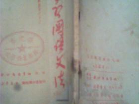 文教丛书之十二 怎样学习国语文法(修订本) 竖版繁体 察哈尔教育社52年四版