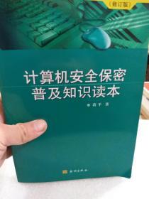 蒋平著《计算机安全保密普及知识读本》(修订版)一册