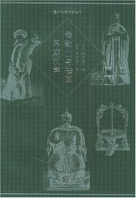 西方早期汉学经典译丛:传教士与法国早期汉学