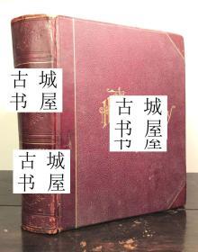 收藏版《 家庭的知识百科全书 》大量黑白插图,1887年出版,精装