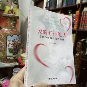 爱的五种能力(升级版):爱情与婚姻的情商课,完美的两性关系由此开启