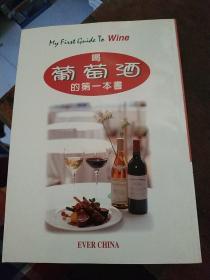 喝葡萄酒的第一本书