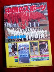 1983年《中华人民共和国第五届全国运动会》画册.日本印刷日文版