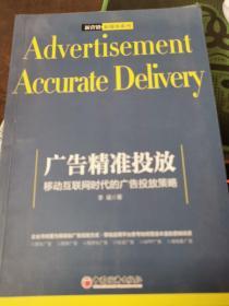 广告精准投放:移动互联网时代的广告投放策略 新营销+新媒体系列