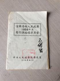 民国—全国各级人民政府1950年度暂行供给标准草案