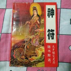 神符----随书附送:太岁镇宅灵符(中州古籍出版社、94年一版一印、印数3万册)