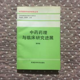 中药药理与临床研究进展 第四册
