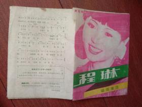 程琳磁带歌选拉页歌片(1984年)熊猫咪咪,相聚,小小少年,酒干倘卖无,小螺号等