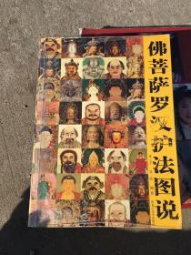 佛菩萨罗汉护法图说