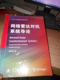 网络雷达对抗系统导论