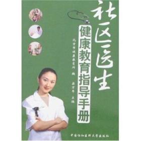 社区医生健康教育指导手册