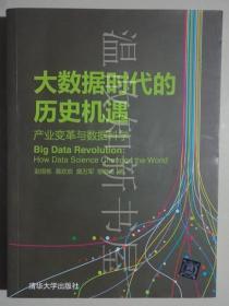 大数据时代的历史机遇——产业变革与数据科学  (正版现货)