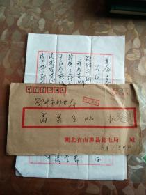 石宗华写给高美全的信