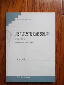 反假货币知识题库(第三版)