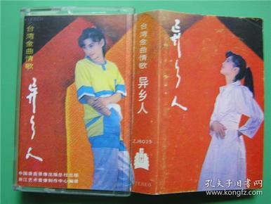 二手老磁带【台湾金曲情歌——异乡人】编号c1