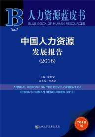 人力资源蓝皮书:中国人力资源发展报告(2018)
