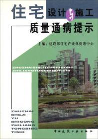 住宅设计与施工质量通病提示(2002年一版一印)