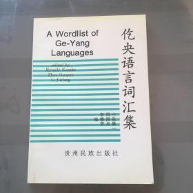 仡央语言词汇集