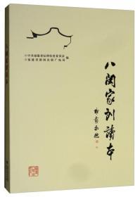 八闽家训读本