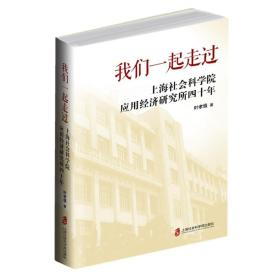 送书签uq-9787552024920-我们一起走过:上海社会科学院应用经济研究所四十年