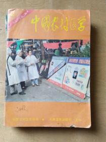 中国农村医学1990年 1-2缺1 6 11 杂志