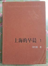上海的早晨(1)配册用 周而复著 新中国60年典藏系