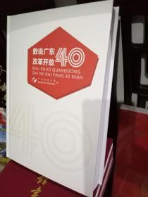 广东改革开放40年(精装大厚册)