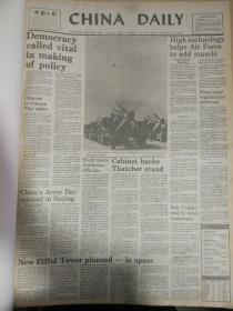 中国日报(1986年8月合订本)【外文版】