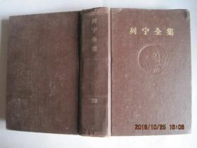 列宁全集第三十九卷.