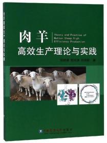 肉羊高效生产理论与实践