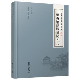 贵州古近代名人日记丛刊第二辑 蟫香馆使黔日记
